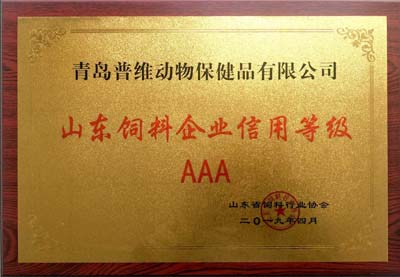 青岛普维动保荣获山东饲料企业信用等级AAA企业-1-1024x718